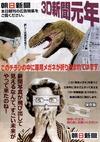 朝日新聞3D広告