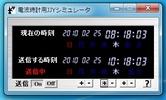 電波時計用JJYシミュレータ
